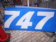 カラオケ747被害者の会