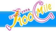 100マイルクラブ