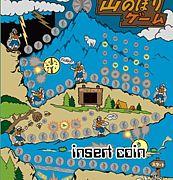 山のぼりゲーム