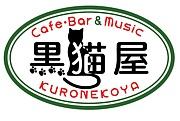 Cafe・Bar&Music 黒猫屋