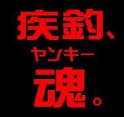 北日本釣連合