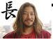 日本長髪機構