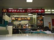 マクドナルド江北ジャスコ店