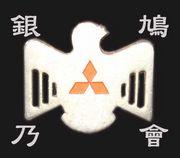 シルバーピジョン・銀鳩乃會