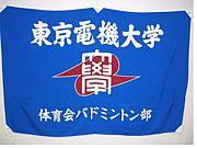 東京電機大学神田バドミントン部