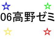 06高野ゼミ