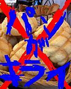 パンがキライ