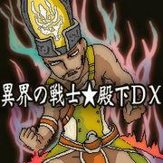 異界の戦士★殿下DX