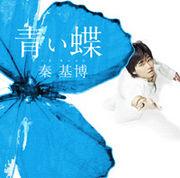 秦基博 『青い蝶』