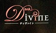 ◇◆Bar Divine◆◇