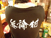 熊谷 中華料理 無論村ぶろんそん