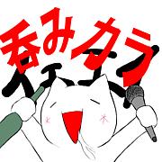 アニカラ好き★呑んべえ部