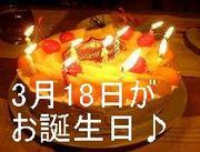 3月18日が、お誕生日♪