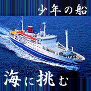 伊東市 少年の船 〜海に挑む〜
