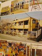 安積町つつみ幼稚園(福島県)