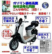 電動スクーター Recoro