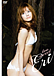 亀井絵里DVD「too sweet Eri」