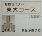 箱根セミナーOB・OG再集合!