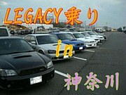 LEGACY(レガシィ)乗り in 神奈川