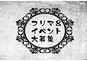 山梨のフリマ&イベント情報けw