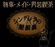 メイド&執事喫茶〜屋根裏〜