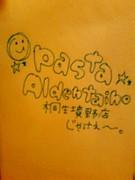 Pasta Aldentino*桐生境野店