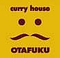 カレー屋OTAFUKU