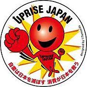 日本に元気を!!プロジェクト