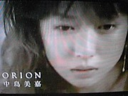 ORIONのPVに戸田恵梨香