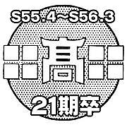 沖縄県立北谷高等学校 21期卒