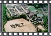 福岡県立苅田工業高校