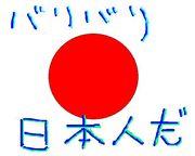 バリバリ日本人!!