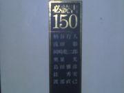 「必読書150」を読む