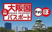 大阪国パスポート