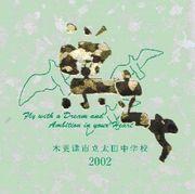 太田中学校 2002年卒業生