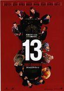 オーシャンズ13(サーティーン)