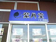 紫月堂 イオン岡垣店