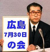 広島7月30日の会