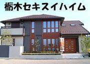 栃木セキスイハイム