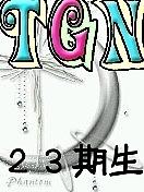東京学館新潟2008/03/03卒業