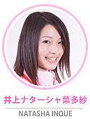 井上ナターシャ(AKBN 0)