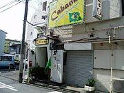CabanaRestaurant