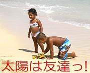 俺たち晴れ男っ for gay