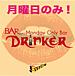 ゲイバー 『Drinker』