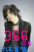 366日 杉本善徳