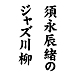 須永辰緒のジャズ川柳