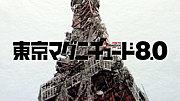 東京大震災(2013年9月15日)
