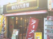 横濱ハイハイ樓を愛する