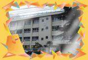 愛媛県松山市立拓南中学校