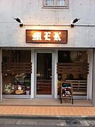美容室  MEK〜hair〜(メック)